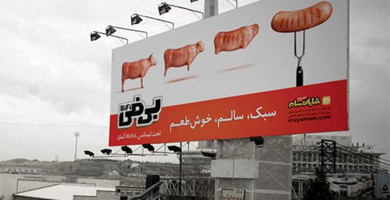 کمپین تبلیغاتی برند فرآورده های پروتئینی بی فی